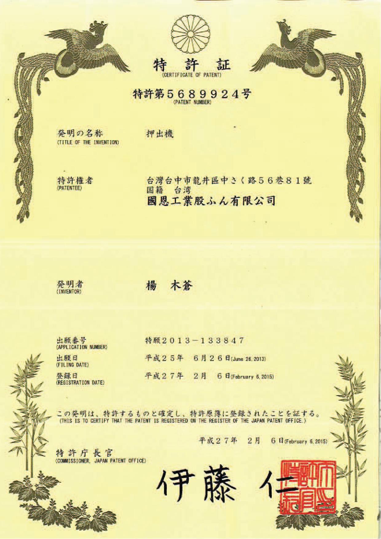 proimages/發明5689924押出機_(日本).jpg